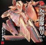 かつお厚削り AK-2 1kg 鹿児島産 荒節 かつお削りぶし 削り節 鰹節 厚けずり