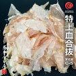 特上血合抜削り C-S 500g 〜鹿児島産一本釣本枯節使用〜