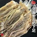 北海するめ下足/1kg/ゲソ/スルメ/いか/足/げそ/真いか/無添加/無着色/無味付/天然素材