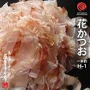 花かつお H-1 500g 鹿児島産一本釣 荒本節 かつお削りぶし 削り節 鰹節 薄削り 花鰹 かつおぶし