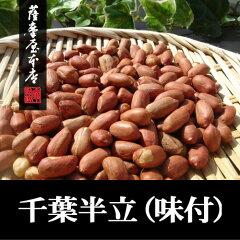 地元・千葉県八街産の最高品種のピーナッツです!千葉県八街産落花生(平成24年産新豆入荷) 最...