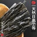 天然/日高昆布/2等/300g/北海道水産物検査協会検査物/上浜...