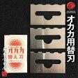 鰹節削り器 回転式 新型オカカ・オカカ7型用(共通) 替刃(3枚1組)