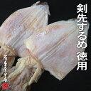 05P30May15 剣先するめ 300g (徳用) - 味は芸術 「薩摩屋本店」