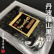 丹波篠山産100% 高級黒豆煮豆(大粒) 520g(化学調味料無添加)