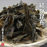 結び昆布/130g/乾燥/北海道道東産昆布使用/むすびこんぶ
