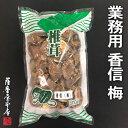 しいたけ(日本産) 香信(梅) 500g