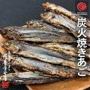 平成27年秋新物 長崎県産 焼きあご(極上) 1kg