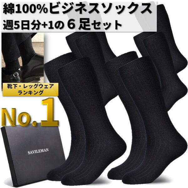 靴下メンズビジネス6足セット綿消臭抗菌25-28cmソックスくつしたブラック黒防臭カジュアル紳士用スーツくつ下businesss