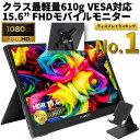【最軽量610g】 モバイルモニター 高画質 FHD 15.6インチ リモートワークのお供に VESA HDMI USB Type-C USBC モバイルディスプレイ ポータブル サブ PS4 Xbox Switch ゲーム Macbook ニンテンドースイッチ PC パソコン スマホ android・・・