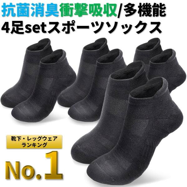 高機能抗菌防臭表糸:綿100%スポーツソックス4足セット靴下メンズくるぶし消臭抗菌25-28cmショートスニーカーくつしたくつ下