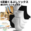 靴下 ソックス 6足セット くるぶしソックス 消臭防臭 抗菌