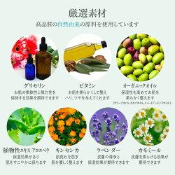 厳選素材高品質の自然由来の原料を使用しています