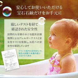 安心してお使いいただける宝石石鹸だけをお手元に厳しいテストを経て確認された安全性国際的な信頼のおける臨床試験機関によるアレルギーテストと安全性テストを実施し、お肌への安全性を確認していますフランス国内の研究所にて、独自の試験で皮膚科医によるテスト済み