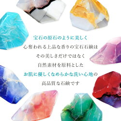 宝石の原石のように美しく心奪われる上品な香りの宝石石鹸はその美しさだけではなく自然素材を原料としたお肌に優しくなめらかな洗い心地の高品質な石鹸です