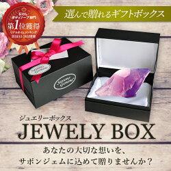 選んで贈れるギフトボックスJEWELYBOXジュエリーボックスあなたの大切な想いを、サボンジェムに込めて贈りませんか?