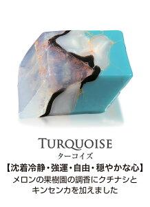 【世界で一番美しい宝石石鹸(R)】日本総代理店直営正規品SavonsGemme Turquoise(ターコイズ)