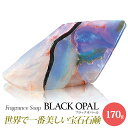 SavonsGemme BlackOpal(ブラックオパール)   石鹸 石けん せっけん 固形石鹸 ソープ シャボン サボンジェム...