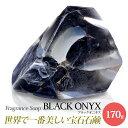 SavonsGemme BlackOnyx(ブラックオニキス)   石鹸 石けん せっけん 固形石鹸 ソープ シャボン サボンジェム...