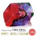 SavonsGemme FireOpal(ファイアーオパール) | 石鹸 石けん せっけん 固形石鹸