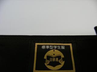 【送料無料】学生ズボン(ワンタック・秋冬春用)【smtb-k】【ky】