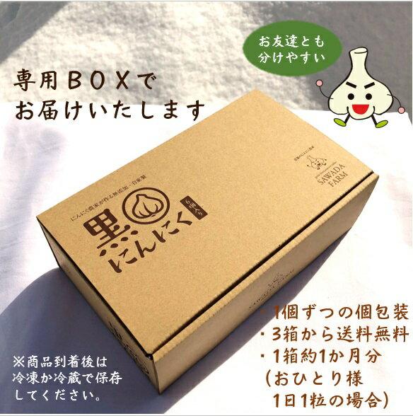 黒にんにく青森県産玉沢田ファームMサイズ6個入り贈り物ギフト3個から送料無料