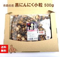 黒にんにく青森県産小粒500g沢田ファーム熟成送料無料