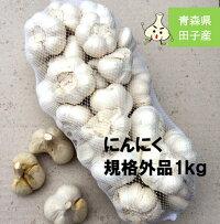 青森県田子産にんにく規格外品訳あり1kg期間限定