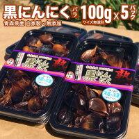 黒にんにく青森県産バラ100g×5沢田ファーム自家製