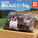黒にんにく 青森県産 バラ 1キロ (500g×2) 沢田ファーム 自家製 無選別 無添加 送料無料