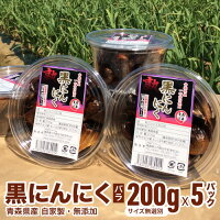 黒にんにく青森県産バラ200g×5沢田ファーム自家製