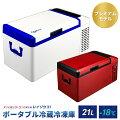 Pacificoolポータブル冷凍冷蔵庫【21リットル】プレミアムモデル