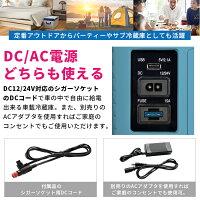 Pacificoolポータブル冷凍冷蔵庫【21リットル】ベーシックモデル