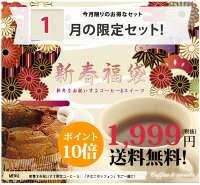【澤井珈琲】1月の限定セット!新年をお祝いする新春福袋【ポイント10倍!】