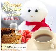 スノーウィンター ポイント コーヒー