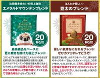 【澤井珈琲】送料無料コーヒーおせち福袋ドリップコーヒードリップバッグ20個×10種個包装