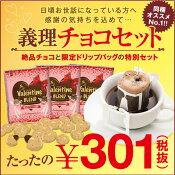 【澤井珈琲】澤井珈琲義理チョコセット(バレンタイン/ドリップ/ギフト/チョコレート)