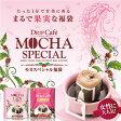【澤井珈琲】1分で出来る コーヒー専門店の80杯分入りモカスペシャルドリップバッグ福袋