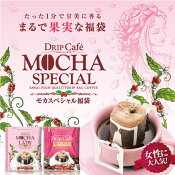 【澤井珈琲】1分で出来るコーヒー専門店の80杯分入りモカスペシャルドリップバッグ福袋