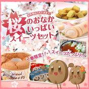 春だけのおいしさ☆桜のおなかいっぱいスイーツセット!!