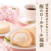 送料無料☆桜のロールケーキ福袋