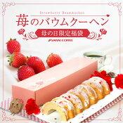 【澤井珈琲】送料無料母の日限定苺のバウムクーヘン福袋