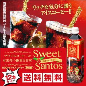 コーヒー スイートサントス ペットボトル