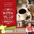 【澤井珈琲】 送料無料 コーヒー専門店の150杯分入りロイヤルブレンド福袋(コーヒー/コーヒー豆/珈琲豆)
