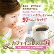 【澤井珈琲】送料無料 カフェインレス モカ 100杯分福袋(カフェインレス/カフェインカット)