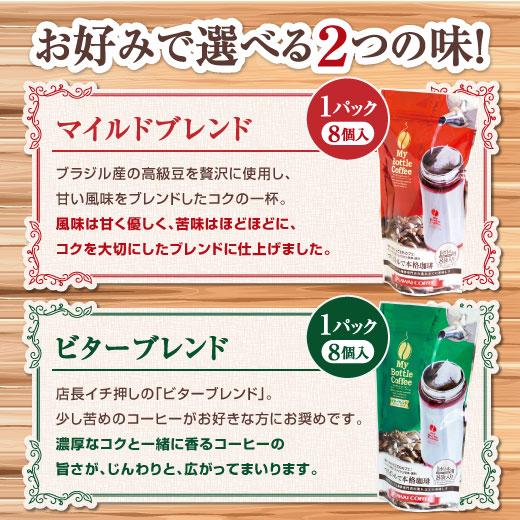 珈琲一覧>コーヒーバッグ>ボトル用簡単コーヒーバッグ