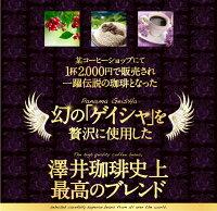 【澤井珈琲】1分で出来るコーヒー専門店のゲイシャブレンドたっぷり50杯分入りドリップバッグ福袋