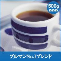 ブルマンNo.1ブレンド-BlueMountain No.1Blend- 500g袋 (コーヒー/コーヒー豆/珈琲...