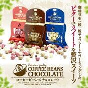 【澤井珈琲】コーヒー専門店のスイーツコーヒービーンズチョコレート
