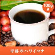 エクストラファンシー コーヒー